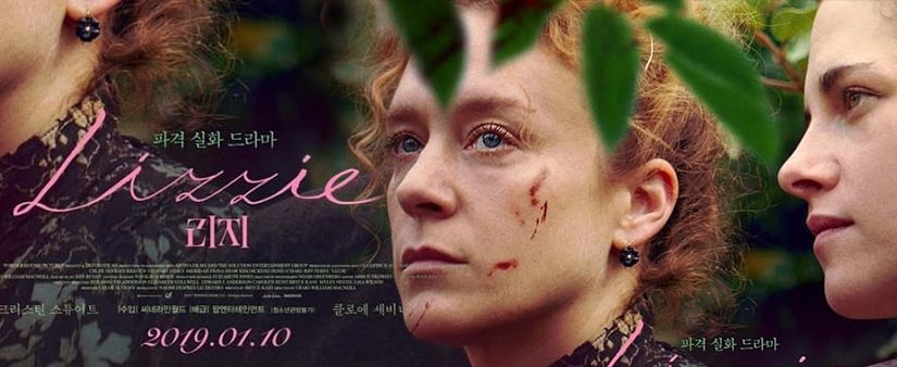 New stills and posters from 'Lizzie'
